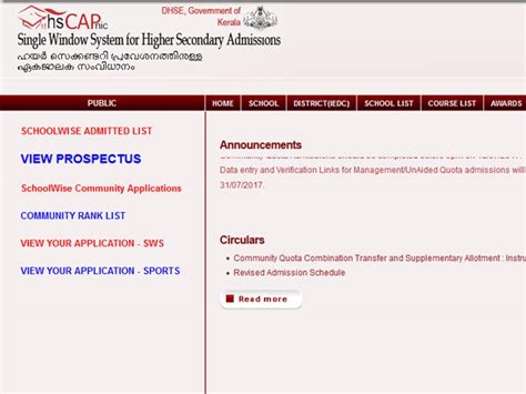 1 supplementary allotment hscap kerala plus one supplementary results 2017 this week
