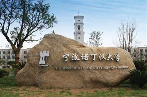 Nottingham Mba Entry Requirements by The Of Nottingham Ningbo China Unnc Unnc