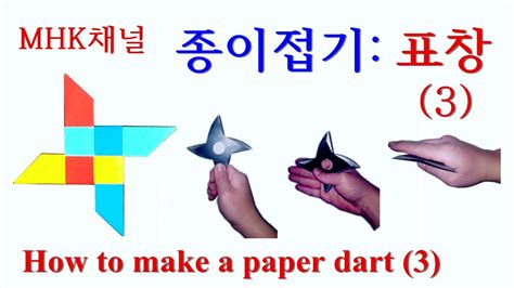 How To Make A Paper For - 종이접기 표창 3 종이 표창 만들기 how to make a paper dart 3 paper