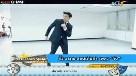 dance tutorial upgrade kang vorakorn quot jub quot dance tutorial entertainment update