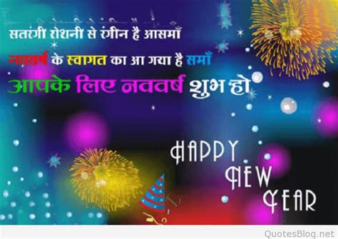 happy new year text meesage hindi the gallery for gt new year wishes messages best wishes in