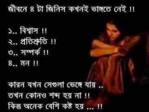 christmas images witha bangla kobita best bengali quotes quotesgram