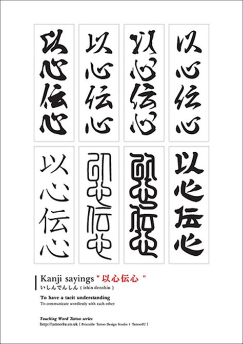 kanji tattoo quotes japanese kanji old sayings tatoo 002 to have a tacit