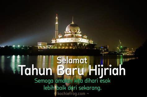 wallpaper animasi tahun baru koleksi ucapan selamat tahun baru hijriah terbaru islami