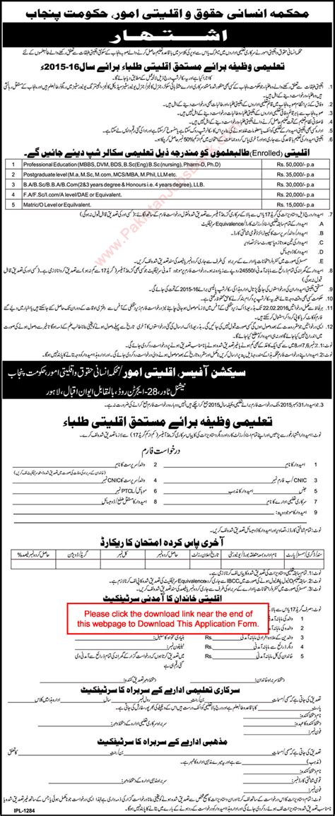 Mba Grants And Scholarships For Minorities by Minorities Affairs Department Punjab Scholarships 2016