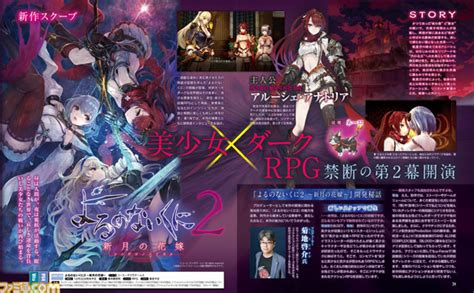 Kaset Ps4 Nights Of Azure 2 Of The New Moon nights of azure 2 announced for ps4 ps vita update gematsu