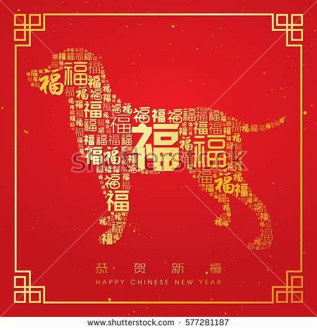 new year zodiac year new year 2018 zodiac