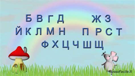lettere in russo alfabeto russo lingua russa per italiani lezione 1
