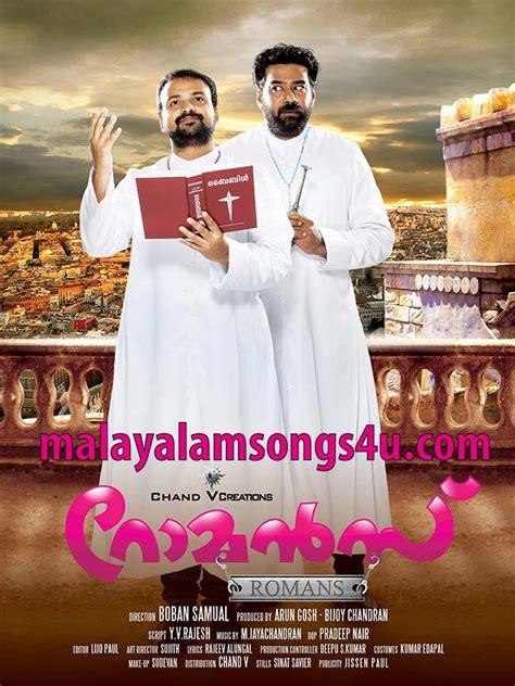 malayalam mp3 dj remix download download malayalam new songs free mp3 revizionsin