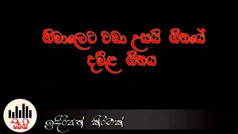 himaleta wada usai jude rogence youtube himaleta wada usai jude rogans tamil song youtube