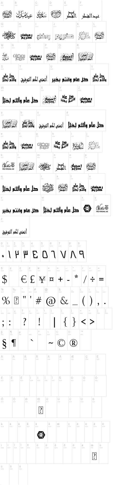 dafont arab arabic greetings dafont com