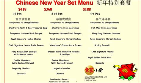 new year restaurant menu segar restaurant new year menu 2014 places 2