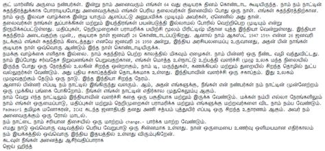 Essay About Republic Day by Tamil Republic Day Speech Essay Poem 26 January Speech In Tamil 2018 Happy Republic Day
