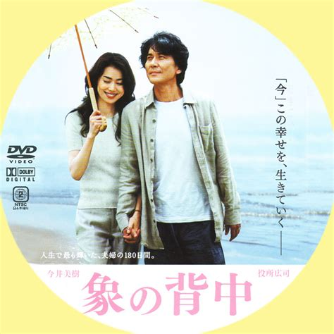 My Date With A Vire 3 6 Dvd ginmaku custom dvd labels 版 映画 洋画 邦画 カスタムdvdラベル 2010年10月