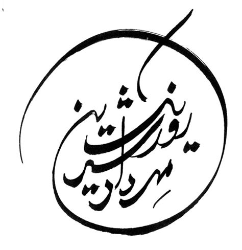 persian memorial tattoo one sweet day