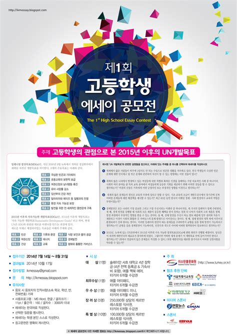 International Essay Contest Unesco by Essay About The Importance Of Respect Thesis Statement Exles For Cv Sles For