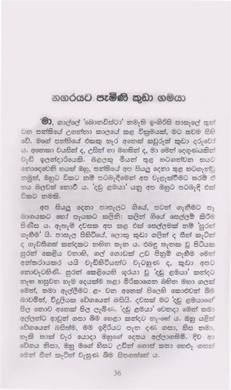 biography meaning in sinhala being funny is tough sinhala essays