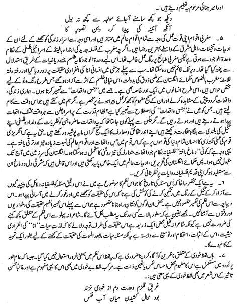 Allama Iqbal Poetry کلام علامہ محمد اقبال: (Asrar-e-Khudi