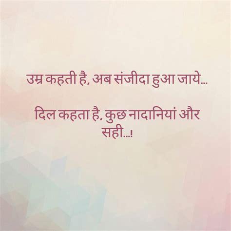 quotes shayari hindi 995 best hindi quotes n shayaris images on pinterest