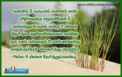 Quotes In Tamil Best Quotes In Tamil Pictures Beautiful Tamil