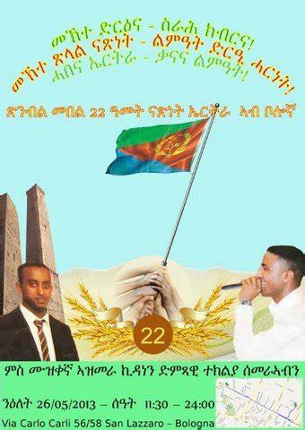 bologna italy 2013 eritrean solutions for eritrean dehai news mailing list archive dehai news 22th