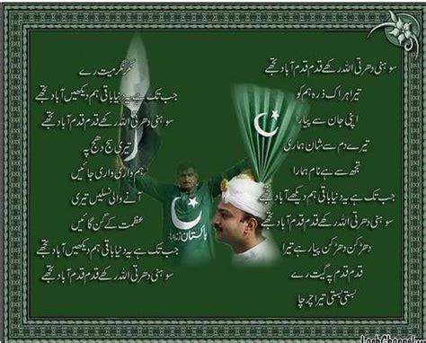day song urdu 14 aug pakistan independence day shayari in urdu