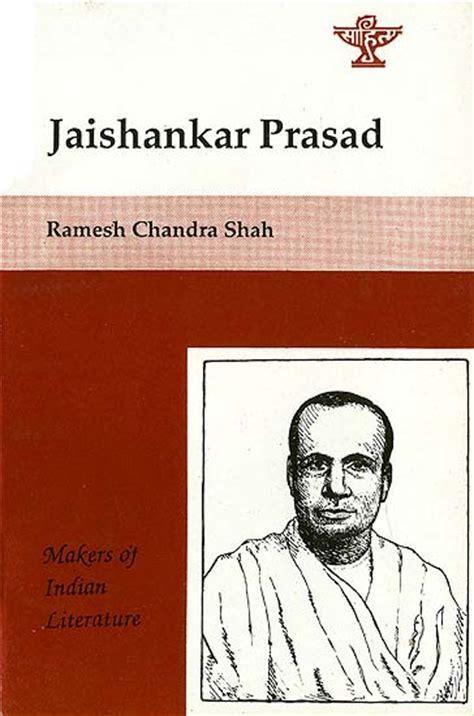 biography in hindi of jaishankar prasad jaishankar prasad makers of indian literature