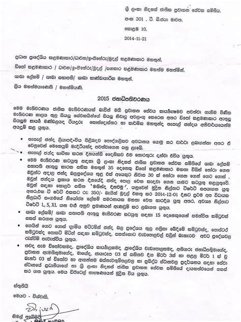 Request Letter In Sinhala Use Of Sltb Buses For The President S Re Election Caign Election Violence In Sri Lanka