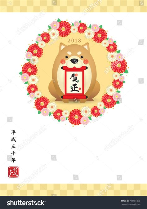 new year japan 2018 year 2018 japanese new year stock vector 721181086