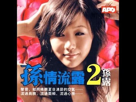 Lu Avian Sun 离别的车站 sun lu