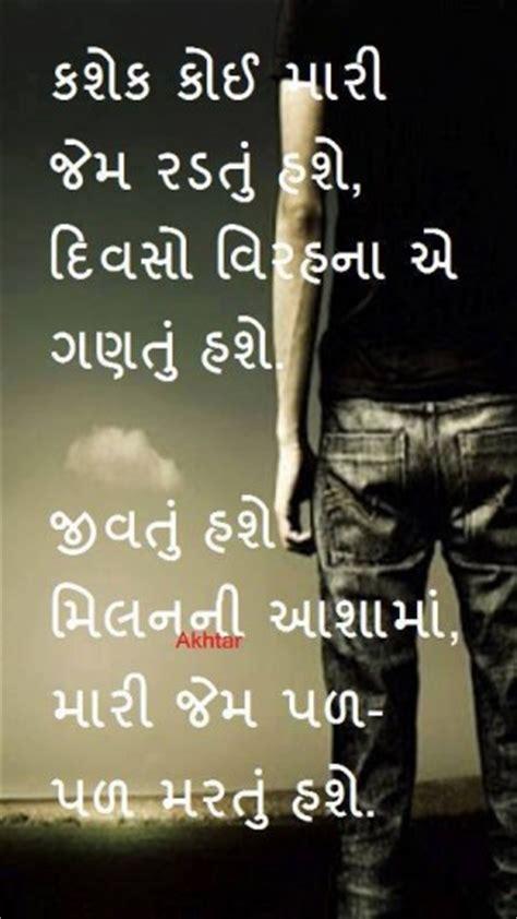 Wedding Quotes In Gujarati gujarati wedding quotes quotesgram