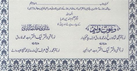 Wedding Card In Urdu by Shadi Card Templates Yaseen For