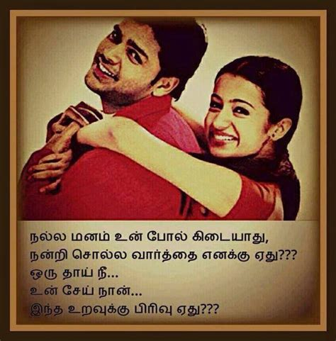tamil movie love images with lines tamil kolly kollywood quote quotes lovequotes love