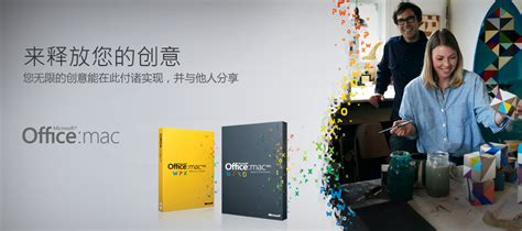Mac Office 2013 by