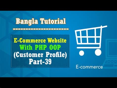 php tutorial in bangla e commerce website php oop bangla customer profile part