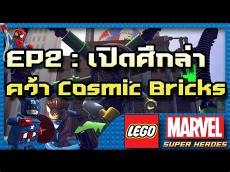 Square Cq 5 lego marvel heroes ep 2 time square