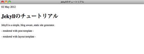 jekyll layout default 30分のチュートリアルでjekyllを理解する