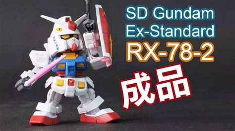 Gundam Sd Ex Standard 001 Rx 78 2 Gundam 002641 精心製作 模型成品 bandai sd gundam ex standard 001 rx 78 2