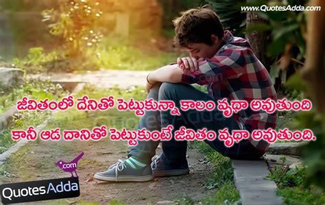 telugu funny comedy telugu funny quotations on girls quotesadda com telugu