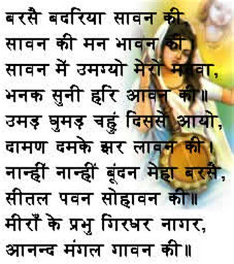 meera bai biography in hindi font meera bai songs poetry sboi