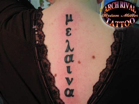 tattoo letters greek greek lettering tattoo by theothertattooguy on deviantart