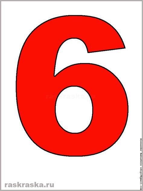 printable red numbers картинки шестерка цифра picpool ru