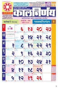Calendar 2018 Marathi Pdf Free Kalnirnay 2017 Marathi Pdf Free Calendar