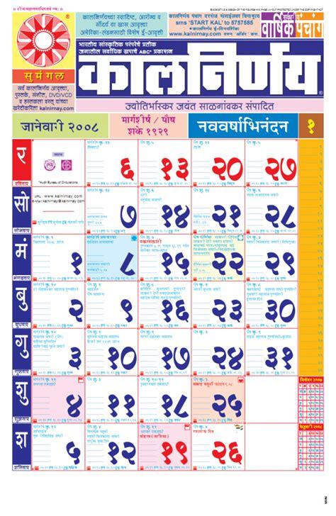 january 2018 calendar kalnirnay printable templates with