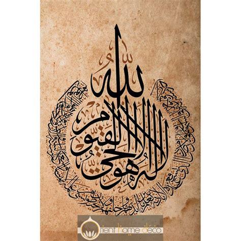 calligraphie tableau ayat al kursi calligraphie le verset