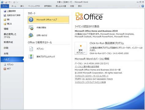 Ms Office Home And Business microsoft office home and business ダウンロード