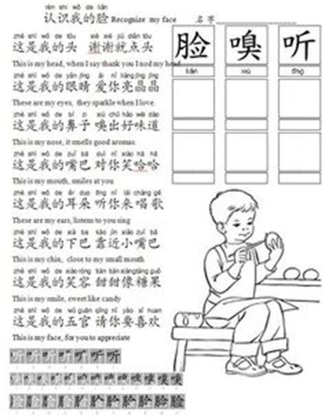 rosetta stone punjabi printable mandarin chinese worksheets for using with