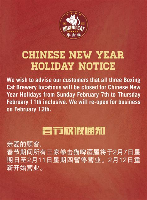 new year notice news events boxing cat brewery