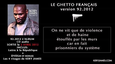 le ghetto franais 2020685809 kery james 92 2012 le ghetto fran 231 ais paroles youtube