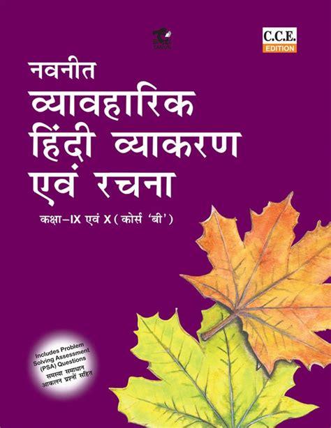 Buy Tarun Navneet Vyavharik Hindi Vyakaran Evam Rachna